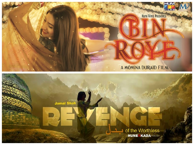 Bin Roye and Revenge of the Worthless Trailer